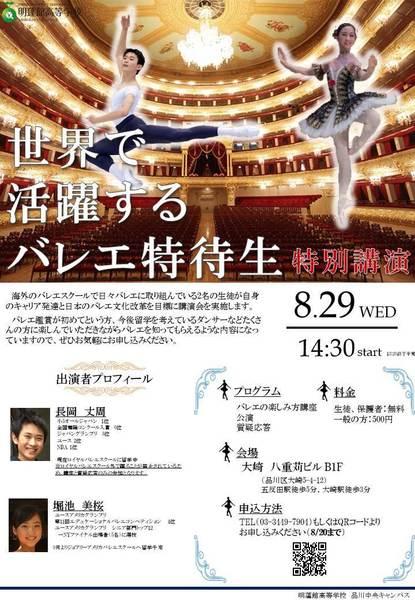 20180829バレエ公演チラシ.jpg