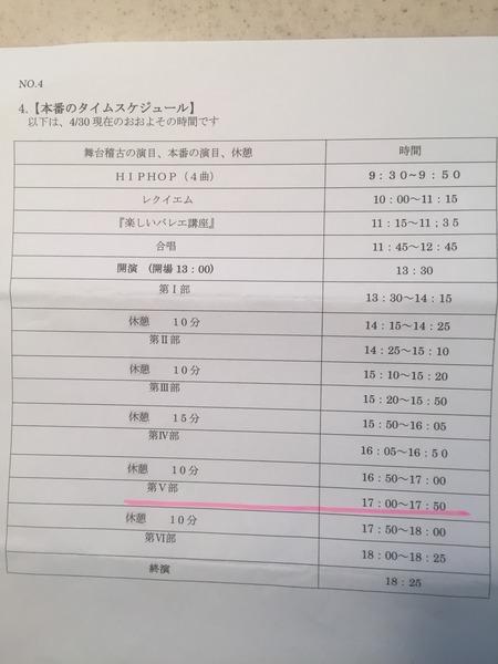 5.13タイムスケ.JPG